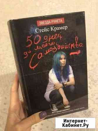 Книга «Пятьдесят дней до моего самоубийства» Курган