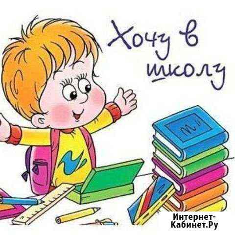 Обучение Хабаровск