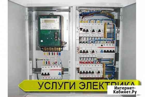 Услуги электрика Ишим