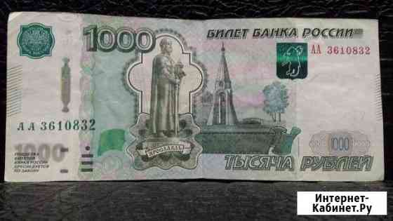 1000 рублей 1997 (2010) аа (VF) Москва
