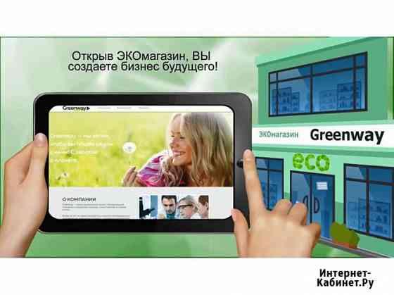 ЭКО товары: для стирки, уборки, ухода за лицом и телом Челябинск
