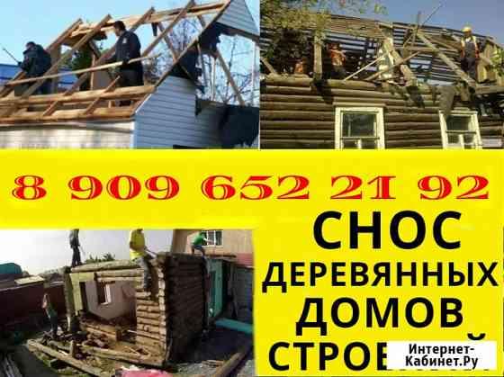 Снос деревянных домов и строений, разборка после пожара Раменское