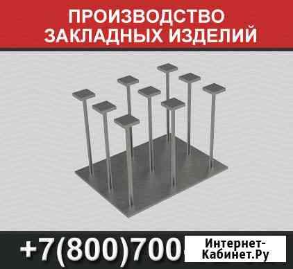 Производство закладных изделий Екатеринбург