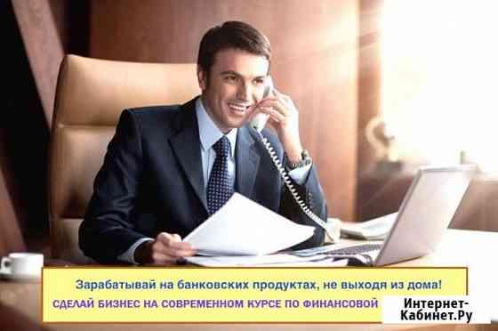 Работа через интернет, лидогенерация, банковский представитель Санкт-Петербург