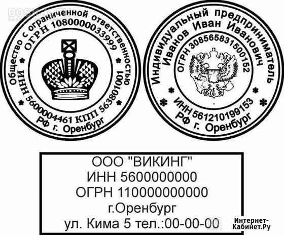 Изготовить печать или штамп у частного мастера Краснодар