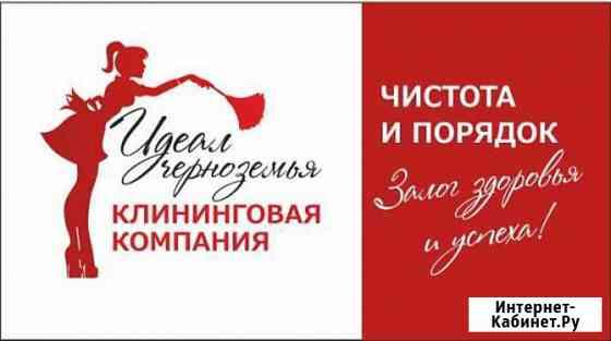 Клининговая компания Идеал Черноземья Белгород