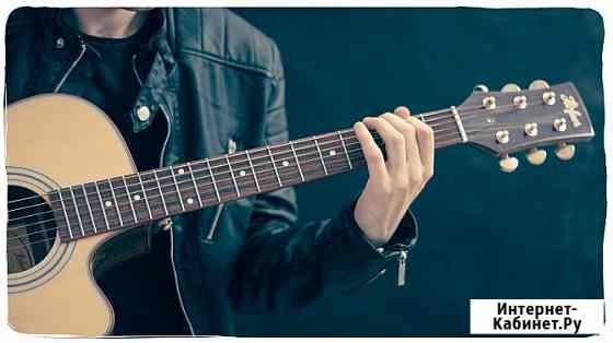 Уроки гитары, самое быстрое обучение игре на гитаре в городе Архангельск, для начинающих недорого Архангельск