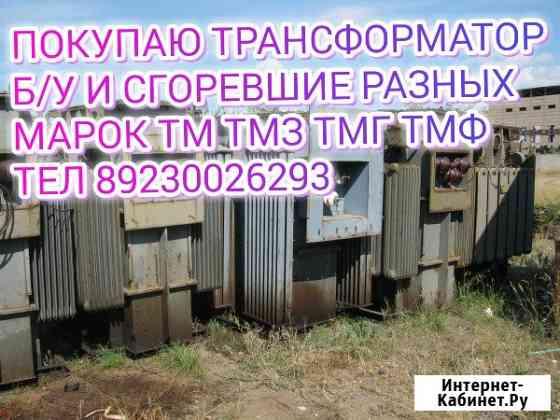 Куплю трансформаторы тм 160 тм 250 тм 400 Кемерово