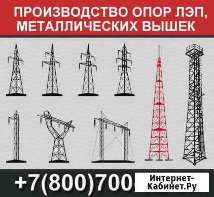 Метровая металлическая вышка, вышка Екатеринбург