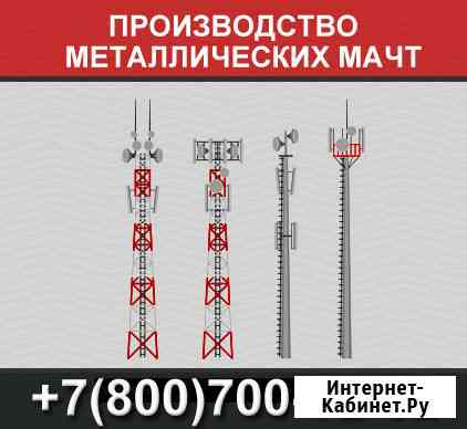 Производство металлических мачт любой высоты Екатеринбург
