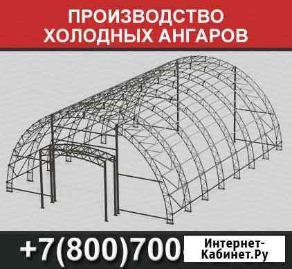 Производство ангаров, строительство холодных ангаров Екатеринбург