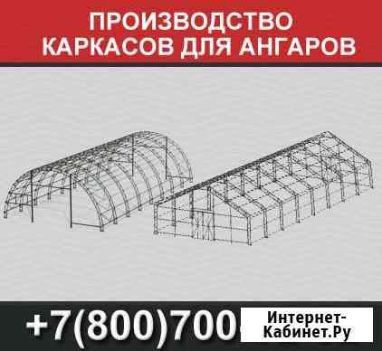 Каркас для ангара из металлоконструкций Екатеринбург