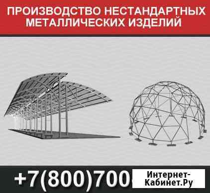 Изготовление нестандартных металлоконструкций сложности, металлоконструкций Екатеринбург
