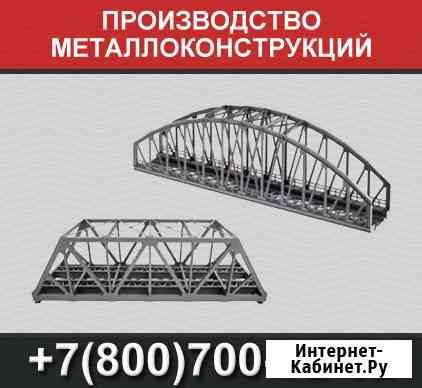 Строительство металлоконструкция, производство Екатеринбург