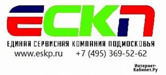 Сантехники с выездом (сантехнические работы) по Южному Подмосковью. ЕСКП Серпухов
