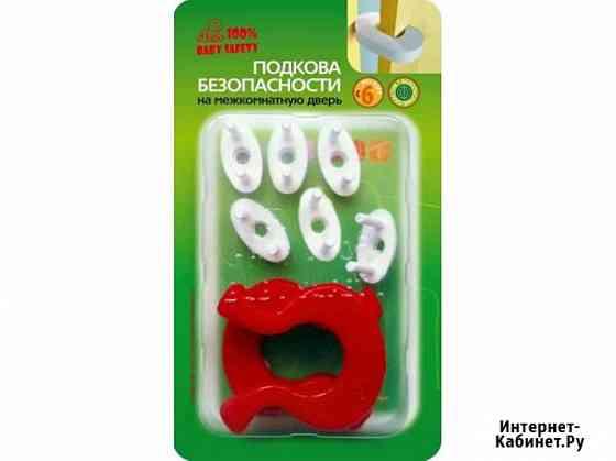 Набор: Подковы стопор дверей и окон, Заглушки электро розеток Москва