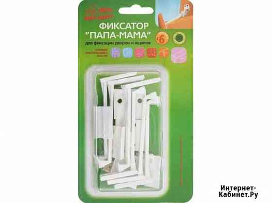 Фиксатор дверок и ящиков скрытой установки Baby Safety Москва