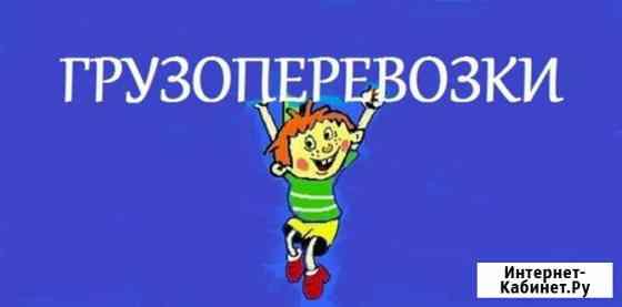 Грузоперевозки Газель Новокуйбышевск Новокуйбышевск
