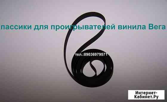 Приводные ремни пассики и головки для ЭПУ Вега и др Москва
