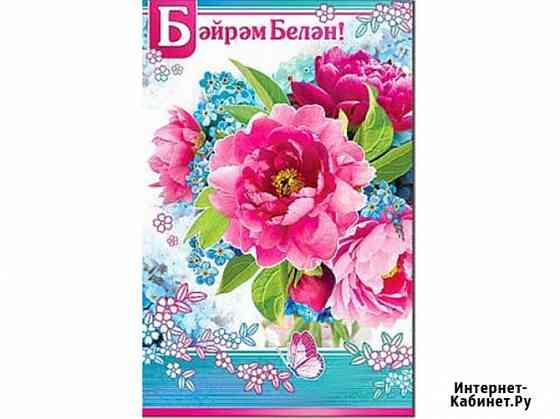Товары для праздника, открытки на татарском языке оптом Казань