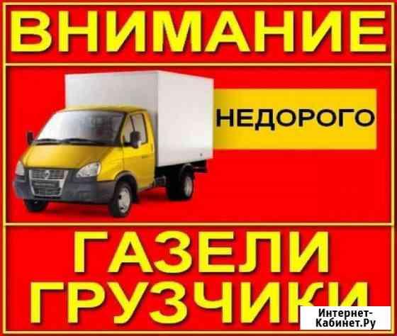 Переезд грузчики упаковка автотранспорт Самара