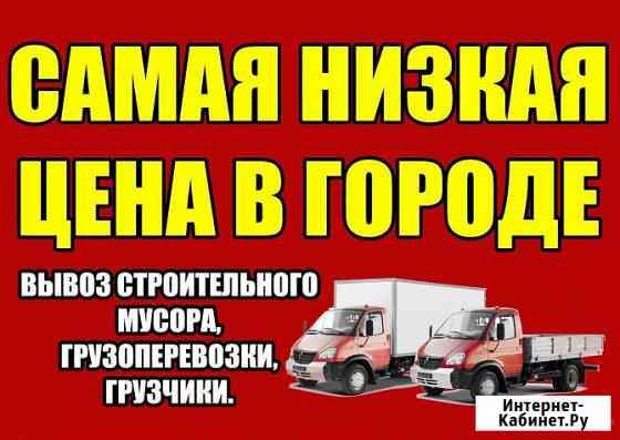 Грузчики переезд газели упаковка Тольятти