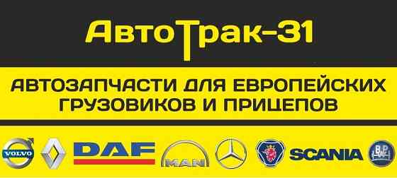Запчасти для Man, Iveco, Scania, Trucks, DAF, Mercedes, Volvo, Renault Белгород