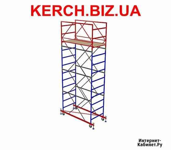 Аренда и продажа строительных лесов в Керчи Керчь