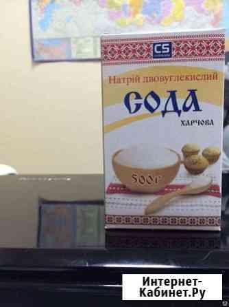 Натуральная пищевая сода Казань