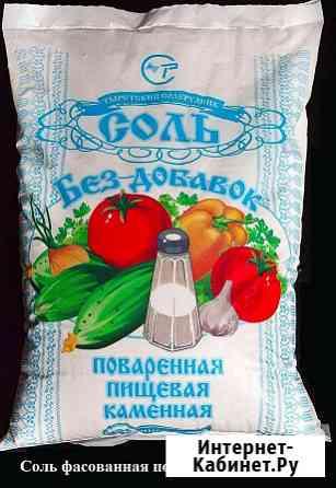 Соль йодированная фасованная Казань