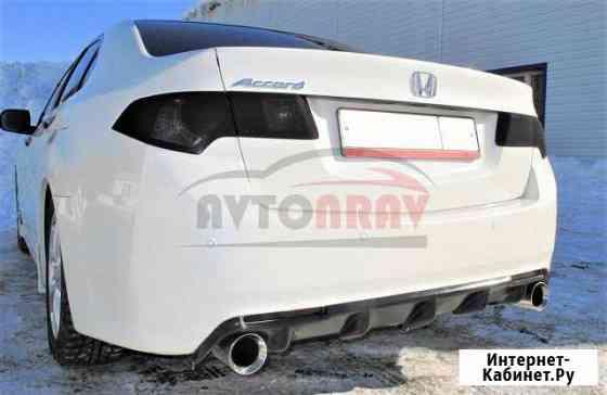 Диффузор на задний бампер для Honda Accord 8 Петрозаводск