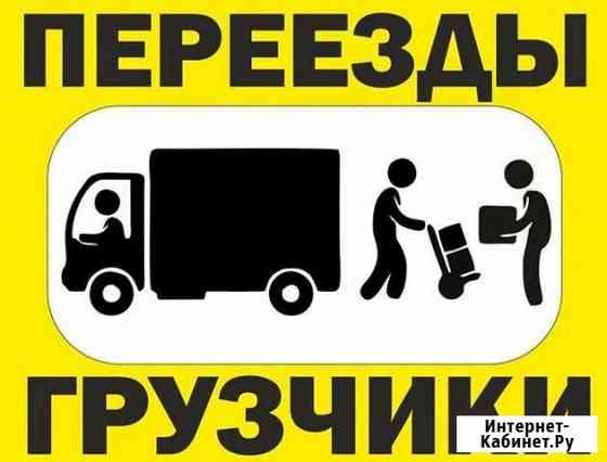 Грузчики, разнорабочие, подсобники, демонтаж Москва