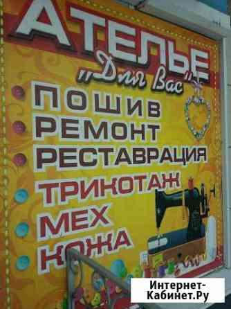 Ателье Для Вас по пошиву, ремонту одежды из кожи Каменск-Уральский