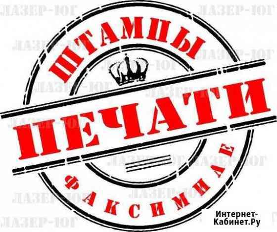 Изготовление печатей и штампов за 15 минут Краснодар