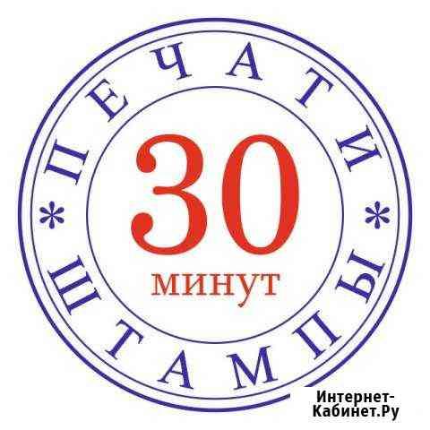 Изготовление печатей и штампов Таганрог