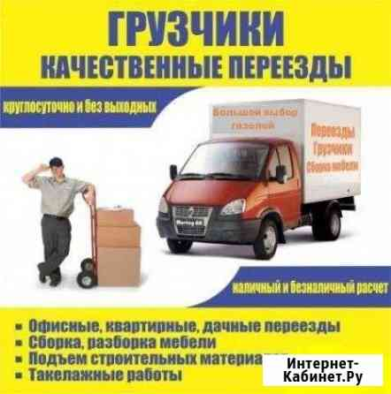 Грузчики услуги предоставим переезды и другое Юрьев-Польский