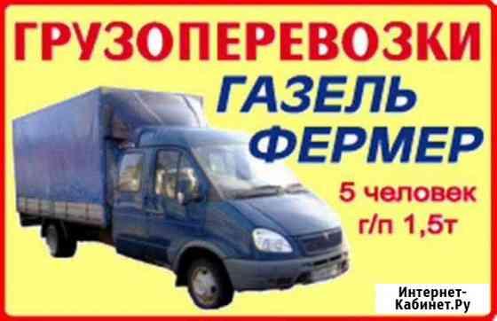 Грузовое такси, грузоперевозки, грузовые перевозки Владикавказ