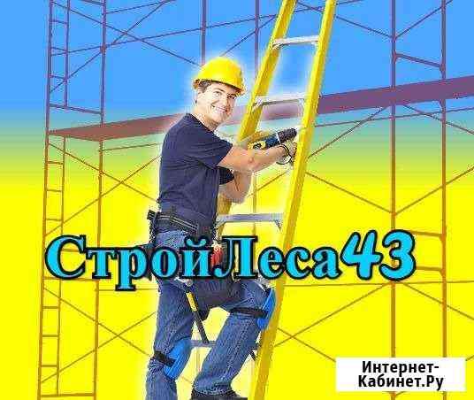 Аренда и выкуп строительных лесов Киров