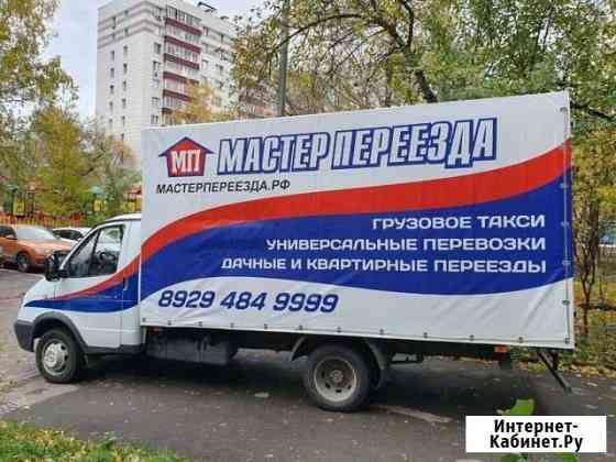 Переезды/грузчики Москва