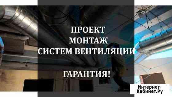 Промышленно-производственная вентиляция Казань