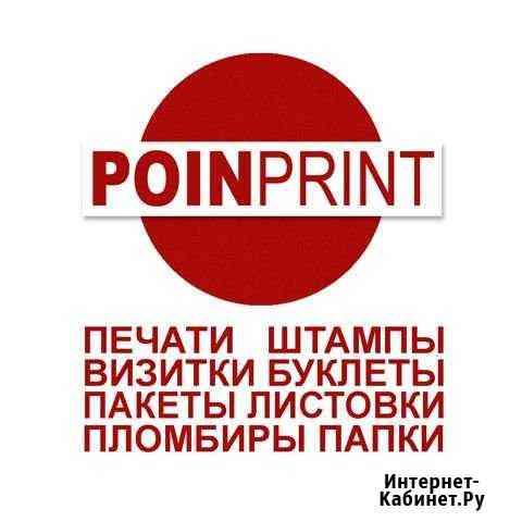 Изготовление печатей и штампов, визитки Москва