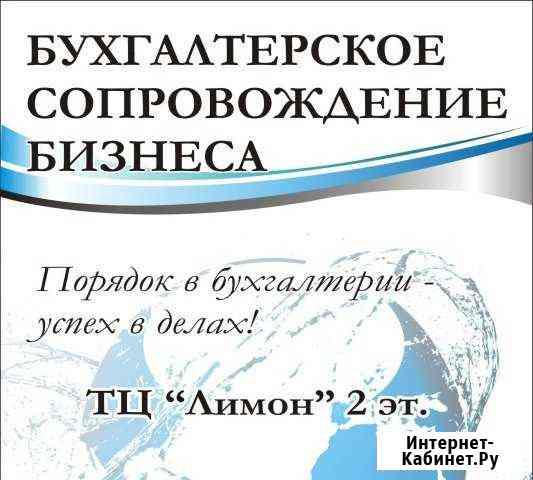Бухгалтерское Сопровождение Бизнеса Белогорск