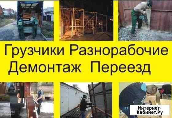 Грузчики Разнорабочие Земельные Работы Воронеж