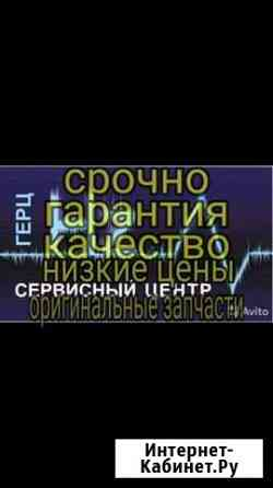 Срочный ремонт телевизоров. Выезд на дом в день зв Славянск-на-Кубани