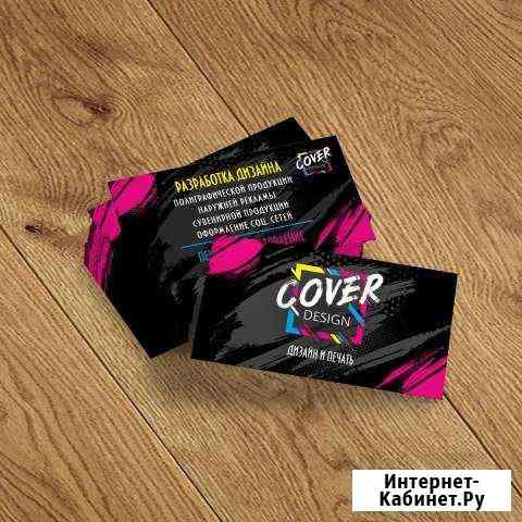 Дизайн и Печать (визитки, листовки, баннеры) Краснодар