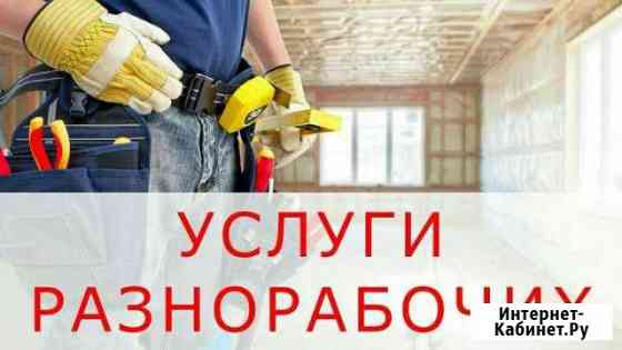 Разнорабочие для любых работ. Бригада РФ Москва