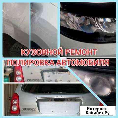 Кузовной ремонт/покраска дисков/ремонт бамперов/хи Новосибирск