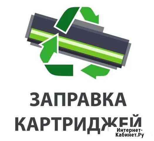Заправка картриджей от 250 Нижний Новгород