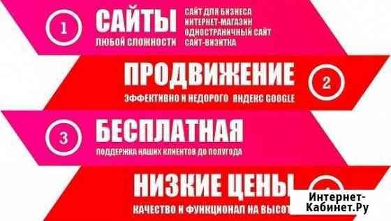 Создание и Продвижение сайтов в короткие сроки Ростов-на-Дону