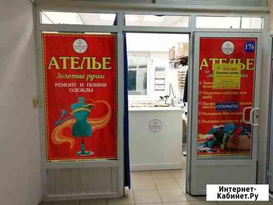 Ателье предлагает свои услуги Москва